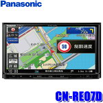 CN-RE07Dパナソニックストラーダ7インチWVGASDメモリーナビ180mm2DINDVD/CD/USB/SD/BLUETOOTH/フルセグ地デジカーナビ