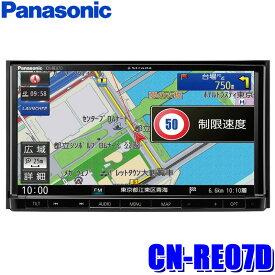 CN-RE07D パナソニック ストラーダ 7インチWVGA SDメモリーナビ 180mm2DIN DVD/CD/USB/SD/BLUETOOTH/フルセグ地デジ カーナビ