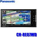 CN-RE07WD パナソニック ストラーダ 7インチWVGA SDメモリーナビ 200mmワイド DVD/CD/USB/SD/BLUETOOTH/フルセグ地デ…