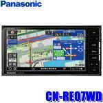 CN-RE07WDパナソニックストラーダ7インチWVGASDメモリーナビ200mmワイドDVD/CD/USB/SD/BLUETOOTH/フルセグ地デジカーナビ