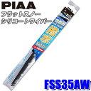 FSS35AW PIAA フラットスノーシリコートワイパーブレード 長さ350mm 適用番号(呼番)35A ゴム交換可能