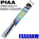 FSS60AW PIAA フラットスノーシリコートワイパーブレード 長さ600mm 適用番号(呼番)60A ゴム交換可能
