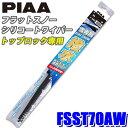 FSST70AW PIAA フラットスノーシリコートワイパーブレード トップロックタイプ 長さ70mm 適用番号(呼番)T70A ゴム交換…