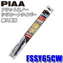 FSSY65CW PIAA 輸入車用フラットスノーシリコートワイパーブレード 長さ650mm 適用番号(呼番)Y65C ゴム交換可能