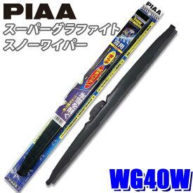 WG40W PIAA スーパーグラファイトスノーワイパーブレード 長さ400mm 呼番5 ゴム交換可能