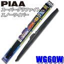 WG60W PIAA スーパーグラファイトスノーワイパーブレード 長さ600mm 呼番81 ゴム交換可能