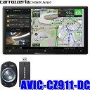 AVIC-CZ911-DC カロッツェリア サイバーナビ 7インチHDフルセグ地デジ/DVD/USB/SD/Bluetooth/HDMI/Wi-Fi/常時接続ネッ…