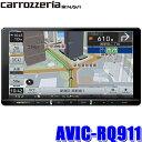 AVIC-RQ911 カロッツェリア 楽ナビ 9インチHDフルセグ地デジ/DVD/USB/SD/Bluetooth/HDMI ラージサイズカーナビ