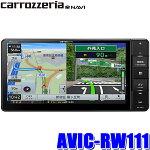 AVIC-RW111カロッツェリア楽ナビ7インチHDUSB/Bluetooth200mmワイドサイズカーナビ