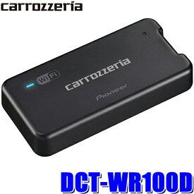 【マイカー割】エントリーでポイント最大5倍[9/19(日)20:00〜9/24(金)1:59]DCT-WR100D カロッツェリア 車載用Wi-Fiルーター LTEデータ通信制限なし docomo in Car Connect