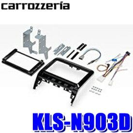 KLS-N903D カロッツェリア 9V型ラージサイズカーナビ取付キット 日産 C27セレナMC後(R1/8〜)