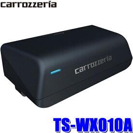 TS-WX010A カロッツェリア 助手席足元取付型パワードサブウーファー 17cm×8cmウーファー&160Wアンプ内蔵