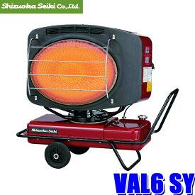 VAL6 SY 静岡製機 バルシックスエスワイ 赤外線オイルヒーター AC100V 50Hz/60Hz兼用