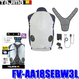 【在庫あり】FV-AA18SEBW3L タジマ 清涼ファン風雅ベスト フルセット3Lサイズ
