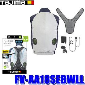 【在庫あり】FV-AA18SEBWLL タジマ 清涼ファン風雅ベスト フルセットLLサイズ