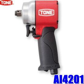 AI4201 TONE トネ エアーインパクトレンチ 差込角12.7mm