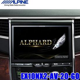 "EX10NX2-AV-20-GO アルパイン BIGX10 20系アルファード/ヴェルファイア""type GOLD""専用10インチWXGAカーナビゲーション"