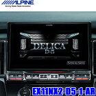 EX11NX2-D5-1-AR アルパイン BIGX11 デリカD:5MC後ディーゼル専用11インチWXGAカーナビゲーション