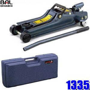 1335 大橋産業 BAL 油圧フロアジャッキ2t ローダウン車対応揚程85mm〜370mm