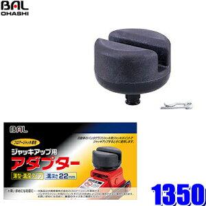 1350 大橋産業 BAL ジャッキアップ用アダプター サイドステップジャッキポイント保護