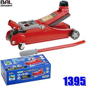 1395 大橋産業 BAL 油圧フロアジャッキ2t タートル2t 軽自動車〜小型車用揚程100mm〜350mm