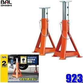 923 大橋産業 BAL ジャッキスタンド キーパーマン 2t ウマ 軽自動車〜普通乗用車用2脚入