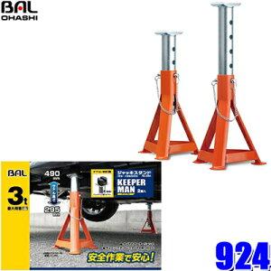 924 大橋産業 BAL ジャッキスタンド キーパーマン 3t ウマ 普通自動車〜大型乗用車用2脚入