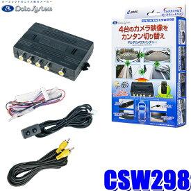 CSW298 データシステム マルチカメラスイッチャー4入力1出力 ウインカー連動サイドカメラ表示可能