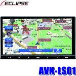 AVN-LS01イクリプス7インチWVGAフルセグ地デジ/DVD/Bluetooth搭載180mm2DINサイズカーナビゲーション