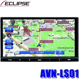 AVN-LS01 イクリプス 7インチWVGAフルセグ 地デジ/DVD/Bluetooth搭載 180mm2DINサイズカーナビゲーション