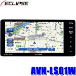AVN-LS01Wイクリプス7インチWVGAフルセグ地デジ/DVD/Bluetooth搭載200mmワイドサイズカーナビゲーション