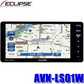 AVN-LS01W イクリプス 7インチWVGA フルセグ地デジ/DVD/Bluetooth搭載 200mmワイドサイズカーナビゲーション