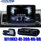 XF11NX2-HI-200-NR-DR アルパイン フローティングBIGX 200系ハイエース専用WXGAカーナビゲーション 前後2カメラドラレコパッケージ