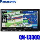 CN-E330D パナソニック ストラーダ 7インチWVGA SSDナビ 180mm2DINサイズ CD/BLUETOOTH/ワンセグTV一体型カーナビ