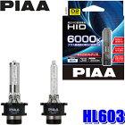 HL603 PIAA D2S/D2R共用 ヘッドライト用純正交換HIDバルブ 純白光6000K 明るさ3000lm 左右セット 車検対応 3年間保証付き