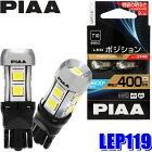 LEP119 PIAA LEDポジションバルブ T10ウェッジ球 蒼白光6600K 明るさ400lm 左右セット(2個入り) 車検対応 2年間保証付き