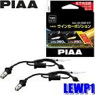 LEWP1 PIAA LEDウインカーポジションキット バルブセット T20シングル 蒼白光6600K/オレンジ(アンバー光)切替 明るさ350lm/250lm 左右セット 車検対応