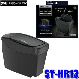 SY-HR13 槌屋ヤック 80系ハリアー(MXUA/AXUH80系)専用 サイドBOXゴミ箱 運転席用