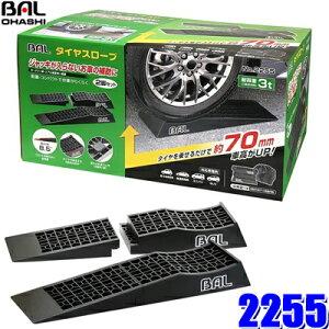 2255 大橋産業 BAL タイヤスロープ ジャッキアップ用 左右2脚セット