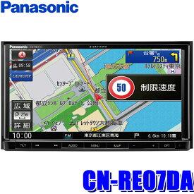 CN-RE07DA(CN-RE07D梱包箱変更モデル) パナソニック ストラーダ 7インチWVGA SDメモリーナビ 180mm2DIN DVD/CD/USB/SD/BLUETOOTH/フルセグ地デジ カーナビ