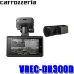 VREC-DH300Dカロッツェリア前後2カメラドライブレコーダーフロント370万/リア200万画素STARVIS/ナイトサイト/GPS/3inch液晶搭載駐車監視対応