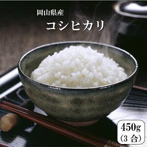 令和元年産 ポイント消化 送料無料 お試し お米 食品 安い 1kg以下 岡山県産コシヒカリ 450g(3合)1袋 メール便