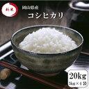 お米 20kg 岡山県産コシヒカリ 20kg(5kg×4袋) 令和元年産 送料無料