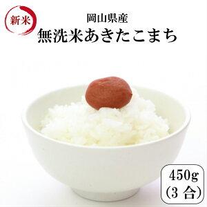 令和元年産 新米 ポイント消化 送料無料 お試し お米 無洗米 食品 安い 1kg以下 岡山県産あきたこまち無洗米 450g(3合)1袋 メール便