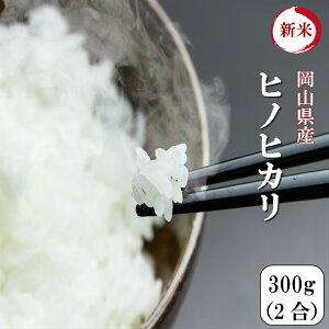 令和元年産 ポイント消化 送料無料 お試し お米 食品 安い 1kg以下 岡山県産ヒノヒカリ 300g(2合)1袋 メール便