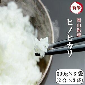 令和元年産 新米 ポイント消化 送料無料 お試し お米 食品 安い 1kg以下 岡山県産ヒノヒカリ 900g【300g(2合)×3袋】メール便
