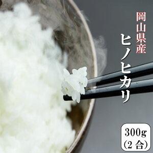 令和2年産 ポイント消化 送料無料 お試し お米 食品 安い 1kg以下 岡山県産ヒノヒカリ 300g(2合)1袋 メール便