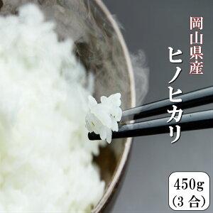 令和2年産 ポイント消化 送料無料 お試し お米 食品 安い 1kg以下 岡山県産ヒノヒカリ 450g(3合)1袋 メール便