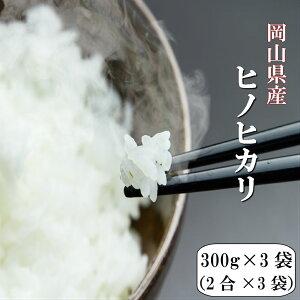 令和2年産 ポイント消化 送料無料 お試し お米 食品 安い 1kg以下 岡山県産ヒノヒカリ 900g【300g(2合)×3袋】メール便