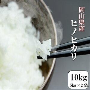 令和2年産 お米 10kg 送料無料 岡山県産ヒノヒカリ 10kg(5kg×2袋)